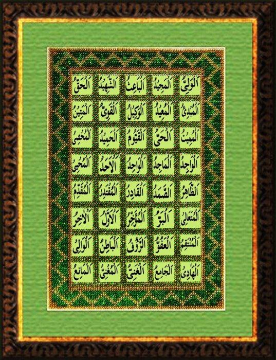 """""""Прекрасные имена Аллаха"""""""