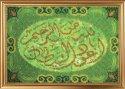 Набор для вышивания бисером Вышивальная мозаика 184рв Истиаза. Шамаиль - триптих ЗИКР. 1 часть